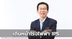 ราช กรุ๊ป เดินหน้าโครงการโรงไฟฟ้า IPS