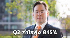 CKPower ไตรมาสที่ 2 กำไร พุ่ง 845 %