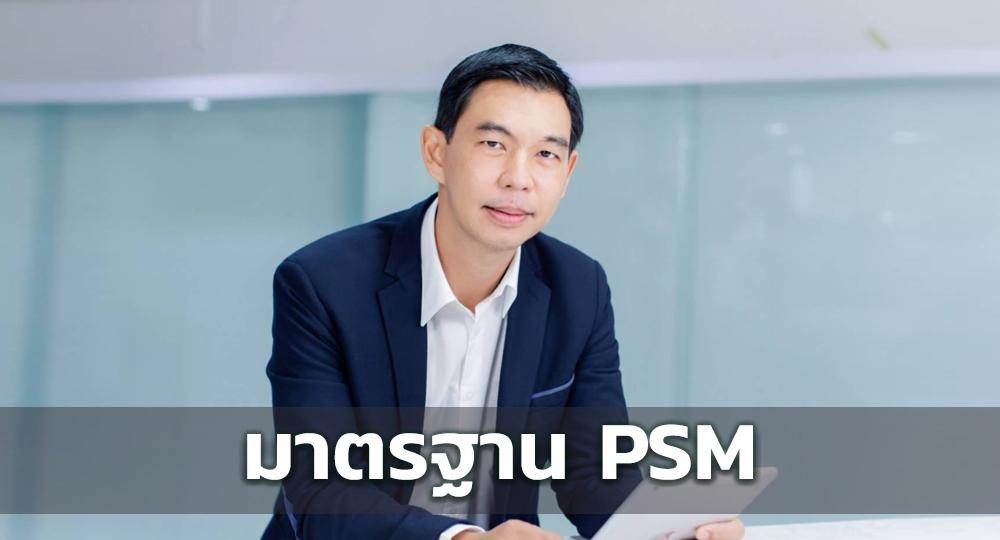 กนอ.ย้ำรง.ในนิคมฯต้องทำมาตรฐาน PSM ภายในปีนี้