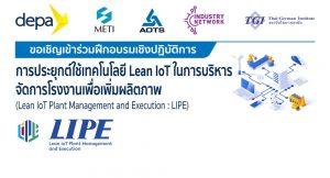 การประยุกต์ใช้เทคโนโลยี Lean IoT ในการบริหารจัดการโรงงานเพื่อเพิ่มผลิตภาพ