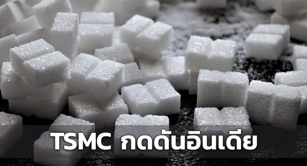 TSMC กดดันอินเดียยกเลิกอุดหนุนการผลิต-ส่งออกน้ำตาล