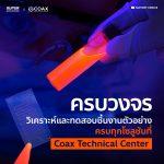 COAX Technical Center ศูนย์วิเคราะห์และทดสอบชิ้นงานตัวอย่างครบวงจร