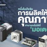 รู้จักมอเตอร์ไฟฟ้าขนาดเล็กสำหรับการผลิตยุคอัตโนมัติจาก Oriental Motor