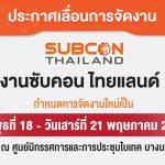 SUBCON THAILAND พบกันปีหน้า