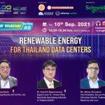ASEW Webinar Series #8′′ พลังงานทดแทนศูนย์ข้อมูลประเทศไทย ′′