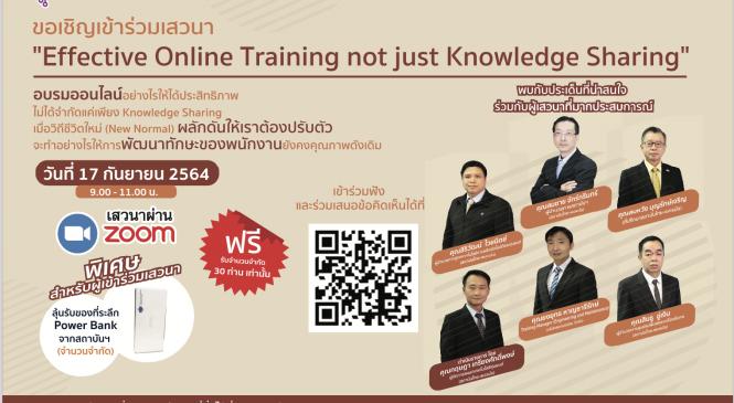 """เสวนาออนไลน์ """"Effective Online Training not just Knowledge Sharing"""""""