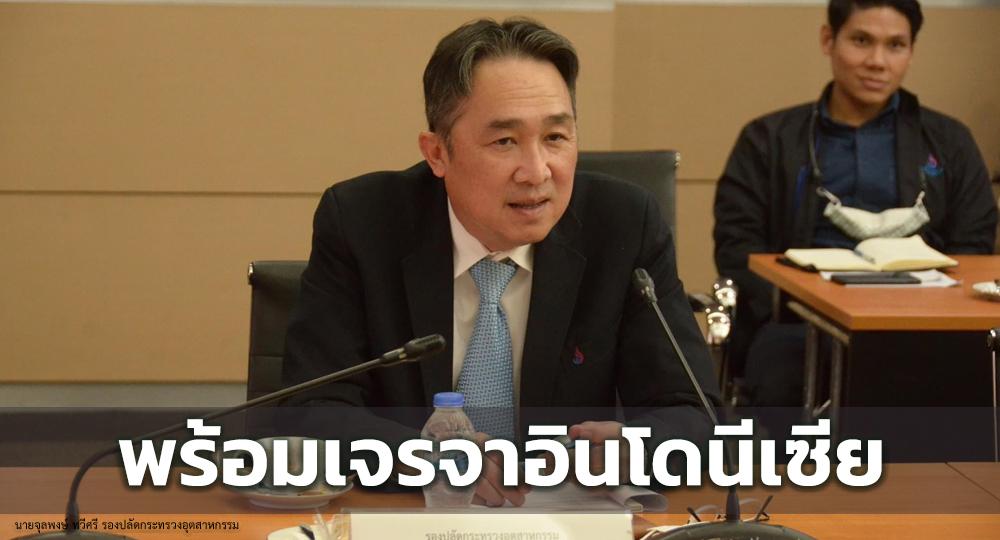 สมอ. พร้อมเจรจาอินโดฯลดอุปสรรคนำเข้าเครื่องปรับอากาศไทย