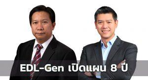 EDL-Gen เปิดแผน 8 ปี โกยรายได้โรงไฟฟ้าพลังงานน้ำ