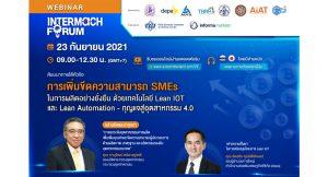 การเพิ่มขีดความสามารถ SMEs ในการผลิตอย่างยั่งยืน ด้วยเทคโนโลยี Lean IOT และ Lean Automation – กุญแจสู่อุตสาหกรรม 4.0