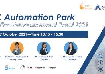 อัพเดทเทรนด์และโอกาสการแข่งขันยุค 4.0 ไปกับงาน 'EEC Automation Park Collaboration Announcement 2021'