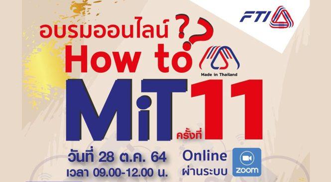 อบรมออนไลน์ How to MiT ? ครั้งที่ 11