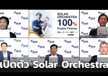 GPSC เปิดตัว Solar Orchestra ตั้งเป้าติดตั้งกว่า 100 MW ปี 65