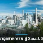 กนอ. ชู 4 ปัจจัยพัฒนาอุตสาหกรรม สู่ Smart Eco