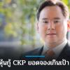 CKPower ปลื้ม หุ้นกู้ 2 พันล้าน ยอดจองเกินเป้า