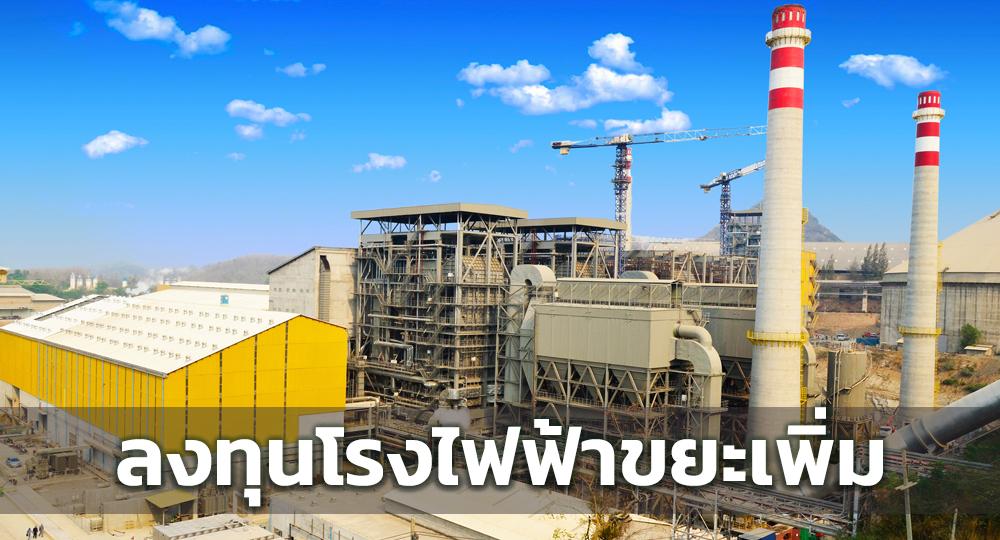 TPIPP เดินหน้าขยายการลงทุนโรงไฟฟ้าขยะเพิ่ม