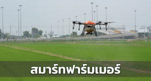 เออาร์วี ผนึก ซัมซุง ช่วยอัพเกรดเกษตรกรไทยก้าวสู่ สมาร์ทฟาร์มเมอร์