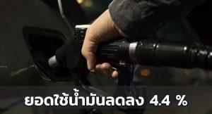 ยอดการใช้น้ำมันเชื้อเพลิงรอบ 8 เดือน ลดลง 4.4 %