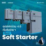 SIRIUS 3RW5 Soft Starter อุปกรณ์ป้องกันปัญหาไฟกระชากสำหรับมอเตอร์จาก SIEMENS